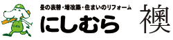 にしむらの襖