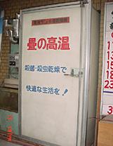 畳の乾燥殺菌1